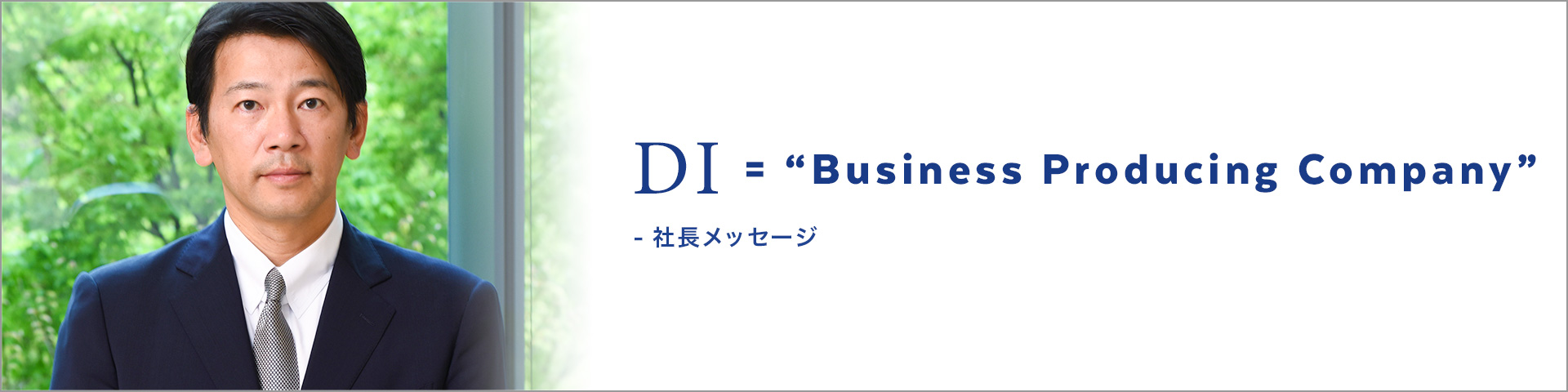 Business Producing Company - 社長メッセージ