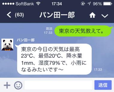 LINE公式Bot「パン田一郎」の応答例
