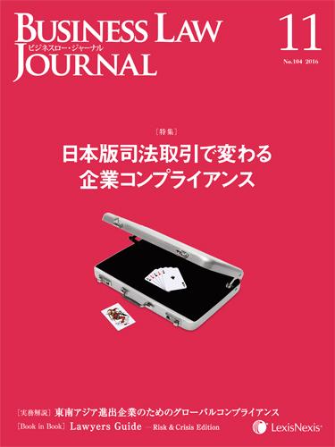 businesslawjournal_201611
