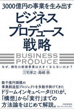 『3000億円の事業を生み出すビジネスプロデュース戦略』