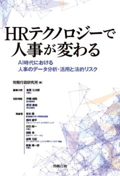 『HRテクノロジーで人事が変わる 』(岩本隆特別顧問)
