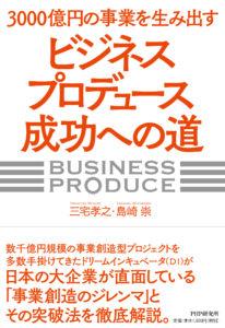 『3000億円の事業を生み出すビジネスプロデュース成功への道』