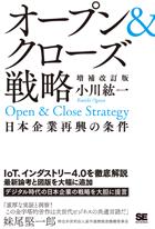 『オープン&クローズ戦略~日本企業再興の条件』(小川紘一特別顧問)