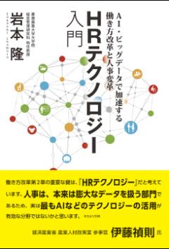 『HRテクノロジー入門~AI・ビッグデータで加速する働き方改革と人事変革』