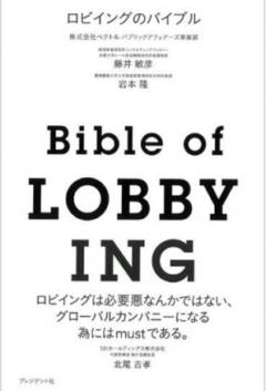 『ロビイングのバイブル~Bible of LOBBYING~』