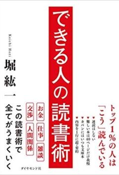 『できる人の読書術』