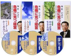 『堀 紘一が語る危機に克つ経営~逆境を乗り越えるヒント~』【CD】