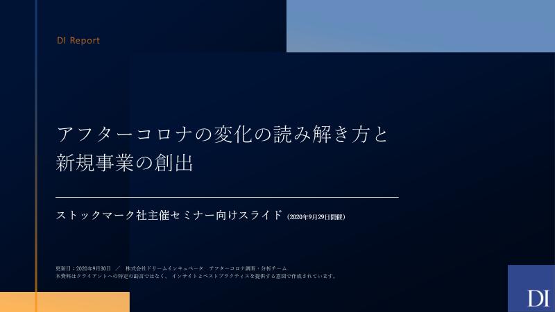 DI執行役員・野邊 義博がストックマーク社・ウェビナーに登壇、資料を一般公開 | DI