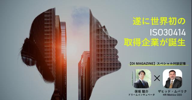 【対談企画】遂に世界初のISO 30414取得企業が誕生(後篇)